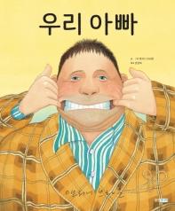 우리 아빠(빅북)(웅진주니어 빅북)