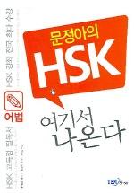 문정아의 HSK 여기서 나온다(어법편)