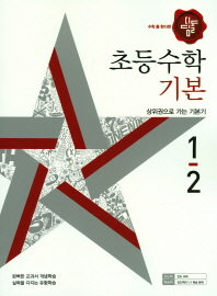 초등 수학 1-2(기본)(2018)(디딤돌)