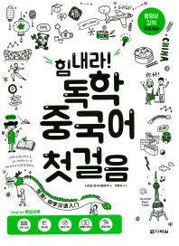 힘내라! 독학 중국어 첫걸음(CD1장포함)