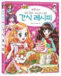 간식 레시피(침이 꼴깍~ 따라 하기 쉬운)(예쁜 소녀 11)