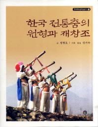 한국 전통춤의 원형과 재창조(연낙재무용학술총서 5)(양장본 HardCover)