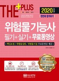 위험물기능사 필기+실기+무료동영상(2020)(The Plus)