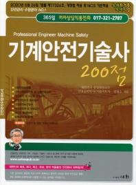 기계안전기술사 200점(2020)(4판)