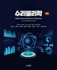 수리물리학(7판)