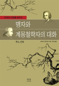 맹자와 계몽철학자의 대화(루소, 칸트)