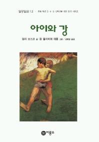 아이와 강 (2006. 정가 6500원)