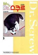 동물의사 DR.스쿠르. 3(애장판)