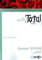 다이나믹 영어독해(2007)(EBS 중학 TOTAL)