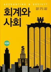 회계와 사회(9판)(양장본 HardCover)