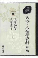 인삼신초 인삼사. 1(한국근대 민속 인류학 자료대계 21)(양장본 HardCover)