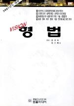형법(VISION 2004)