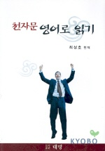 천자문 영어로 읽기