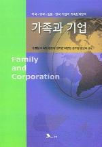 가족과 기업