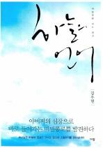 하늘의 언어 ▼/규장[1-110014]
