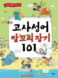 고사성어 말꼬리 잡기 101