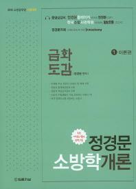정경문 소방학개론 세트(2015)