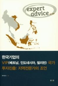 한국기업의 VIP(베트남,인도네시아,필리핀)국가 투자진출(지역전문가의 조언)