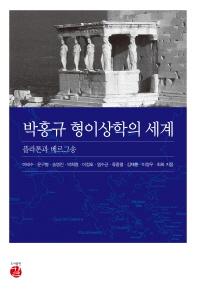 박홍규 형이상학의 세계(양장본 HardCover)