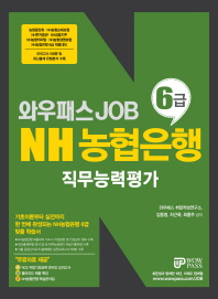 와우패스 JOB NH농협은행 6급 직무능력평가