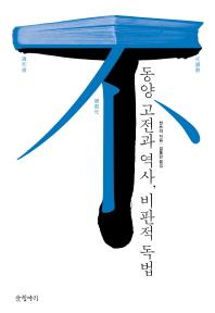 동양 고전과 역사  비판적 독법 [초판]