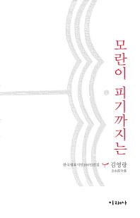 모란이 피기까지는(한국대표시인100인선집 11)