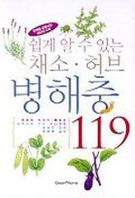 채소 허브 병해충 119(쉽게 알 수 있는)