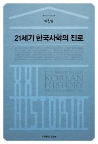 21세기 한국사학의 진로(HY Collection 26)