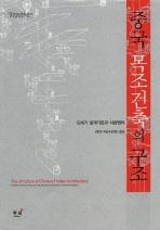 중국 목조건축의 구조(정암문화총서 3)(양장본 HardCover)