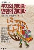 부자의 경제학 빈민의 경제학 ///4249