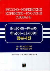 러시아어 한국어 한국어 러시아어 합본사전