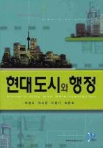 현대도시와 행정(양장본 HardCover)