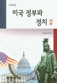 미국 정부와 정치. 2(개정판)