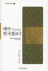 테마 한국불교. 2