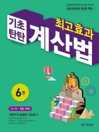 최고효과 기초탄탄 계산법. 6(초등 3학년)