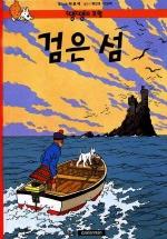 땡땡의 모험 7:검은 섬(양장본 HardCover)