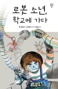 로봇 소년, 학교에 가다(청소년 걸작선 50)