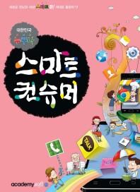 스마트 컨슈머(대한민국 누구나)