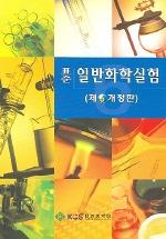 일반화학실험 (표준) (제6개정판)