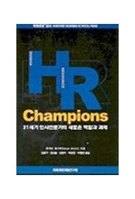 HR CHAMPIONS