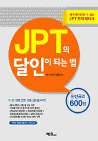 JPT의 달인이 되는 법(TAPE3개포함)(달인이 되는 법 시리즈)