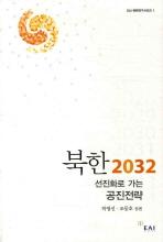 북한 2032: 선진화로 가는 공진전략(EAI 북한연구시리즈 1)