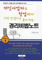 경리비법노트(3판)(비법노트 1)