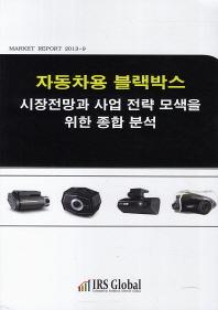 자동차용 블랙박스 시장전망과 사업 전략 모색을 위한 종합 분석(Market Report 2013-9)