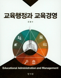 교육행정과 교육경영(양장본 HardCover)