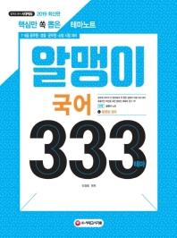 알맹이 국어 333 테마(2019)(핵심만 쏙 뽑은 테마노트)