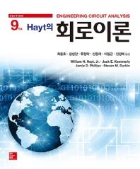 Hayt의 회로이론(9판)
