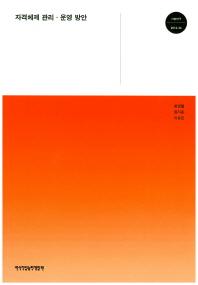 자격체제 관리 운영 방안(기본연구 2016-26)