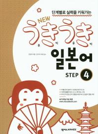 New 우키우키 일본어 Step. 4(단계별로 실력을 키워가는)