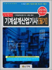 기계설계산업기사(필기)(2016)(길잡이)(개정판 14판)